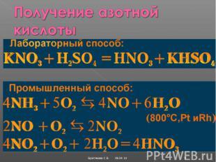 Получение азотной кислоты