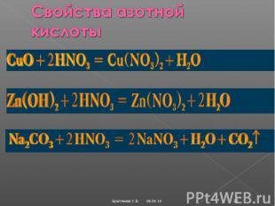 Свойства азотной кислоты