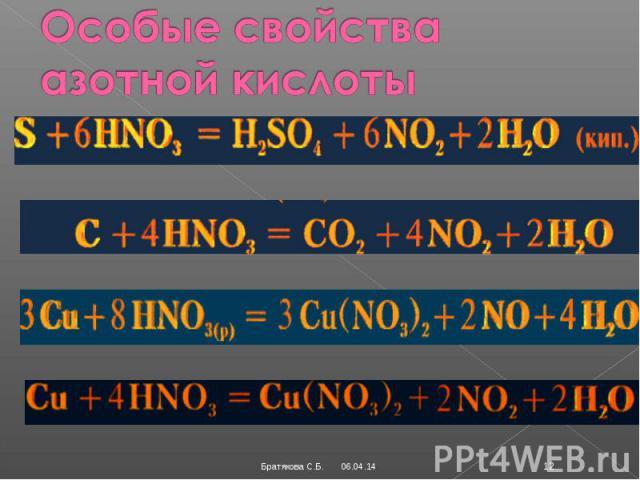 Особые свойства азотной кислоты