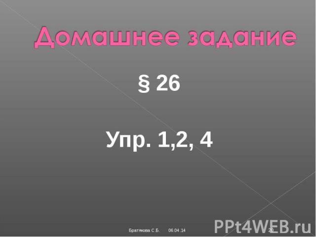 Домашнее задание § 26Упр. 1,2, 4