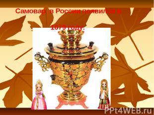 Самовар в России появился в 1679 году.