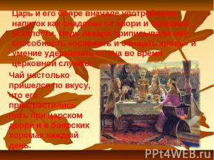 Царь и его бояре вначале употребляли напиток как снадобье от хвори и телесной ус