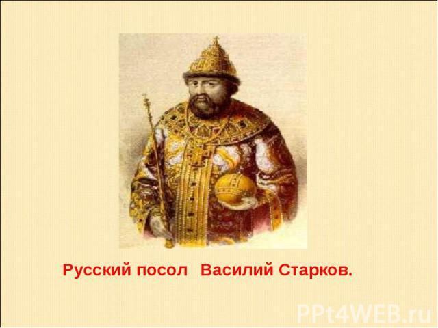 Русский посол Василий Старков.