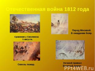 Отечественная война 1812 годаСражение у Смоленска 5 августа.Перед Москвой.В ожид