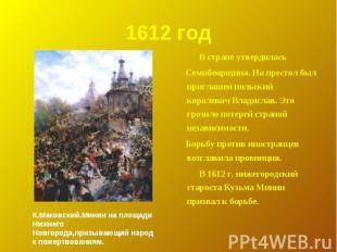 1612 год В стране утвердилась Семибоярщина. На престол был приглашен польский ко