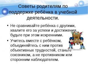 Советы родителям по поддержке ребёнка в учебной деятельности.Не сравнивайте ребё