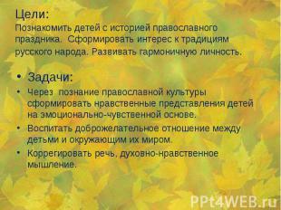 Цели: Познакомить детей с историей православного праздника. Сформировать интерес