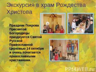 Экскурсия в храм Рождества Христова Праздник Покрова Пресвятой Богородицы празд