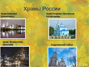Храмы РоссииХрам Василия БлаженногоХрам Покрова Пресвятой БогородицыХрам Вознесе