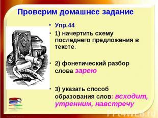 Проверим домашнее задание Упр.441) начертить схему последнего предложения в текс