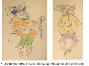 """Эскиз костюма к пьесе Мольера """"Мещанин во дворянстве"""""""