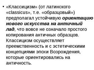 «Классицизм» (от латинского «classicus», т.е. «образцовый») предполагал устойчив