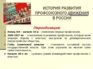 История развития профсоюзного движения в РоссииПериодизация:Конец XIX – начало X