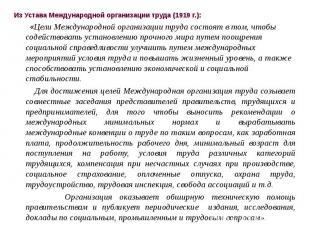 Из Устава Международной организации труда (1919 г.): «Цели Международной организ