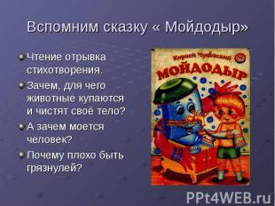 Вспомним сказку « Мойдодыр»Чтение отрывка стихотворения.Зачем, для чего животные