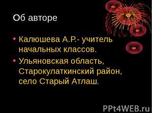 Об авторе Калюшева А.Р.- учитель начальных классов.Ульяновская область, Старокул