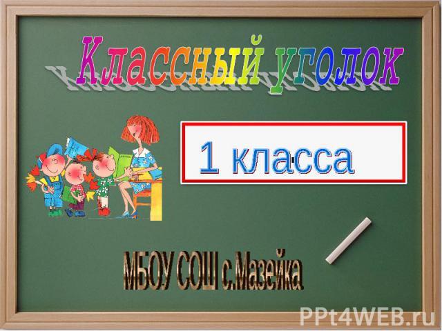Классный уголок 1 класса МБОУ СОШ с.Мазейка