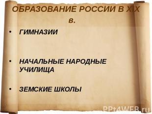 ОБРАЗОВАНИЕ РОССИИ В XIX в. ГИМНАЗИИНАЧАЛЬНЫЕ НАРОДНЫЕ УЧИЛИЩАЗЕМСКИЕ ШКОЛЫ