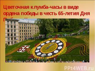Цветочная клумба-часы в виде ордена победы в честь 65-летия Дня Победы, Киев