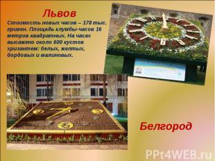 ЛьвовСтоимость новых часов – 178 тыс. гривен. Площадь клумбы-часов 16 метров ква