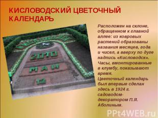 КИСЛОВОДСКИЙ ЦВЕТОЧНЫЙ КАЛЕНДАРЬРасположен на склоне, обращенном к главной аллее