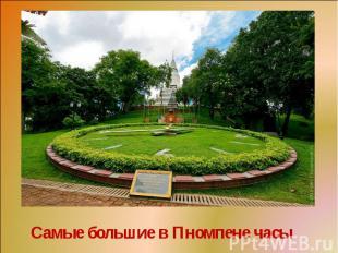 Самые большие в Пномпене часы