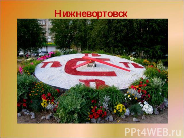 Нижневортовск