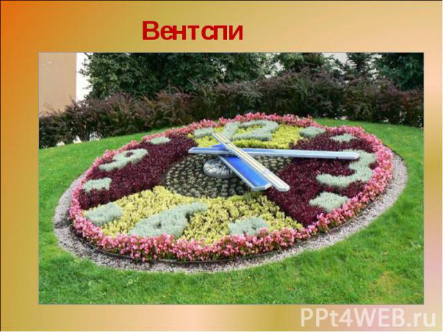Вентспилс