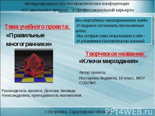 Международная научно-практическая конференция «От школьного проекта – к професси