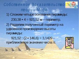 Собственное доказательство теории Море1) Сложим четыре основания пирамиды:230,38