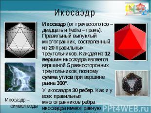 ИкосаэдрИкосаэдр (от греческого ico – двадцать и hedra – грань). Правильный выпу