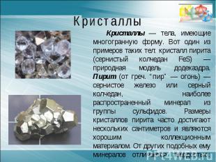 КристаллыКристаллы — тела, имеющие многогранную форму. Вот один из примеров таки