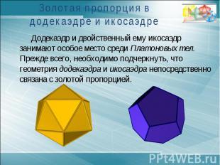 Золотая пропорция в додекаэдре и икосаэдреДодекаэдр и двойственный ему икосаэдр