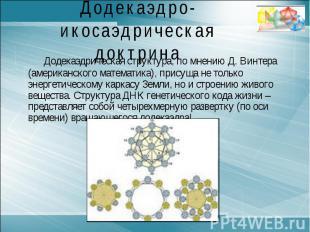 Додекаэдро-икосаэдрическая доктринаДодекаэдрическая структура, по мнению Д. Винт