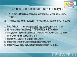 Список использованной литературыА. Деко «Великие загадки истории», Москва «Вече»