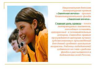 Национальная детская литературная премия «Заветная мечта» - проект благотворител