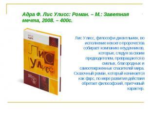 Адра Ф. Лис Улисс: Роман. – М.: Заветная мечта, 2008. – 400с. Лис Улисс, философ