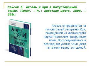 Саксон Л. Аксель и Кри в Потустороннем замке: Роман. – М.: Заветная мечта, 2008.