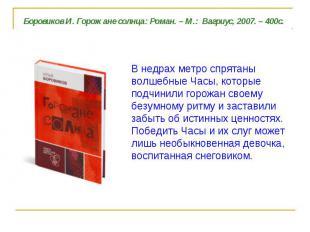 Боровиков И. Горожане солнца: Роман. – М.: Вагриус, 2007. – 400с.В недрах метро