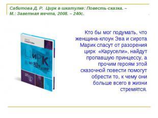 Сабитова Д. Р. Цирк в шкатулке: Повесть-сказка. – М.: Заветная мечта, 2008. – 24