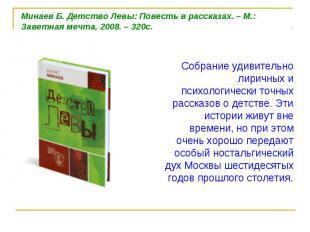 Минаев Б. Детство Левы: Повесть в рассказах. – М.: Заветная мечта, 2008. – 320с.