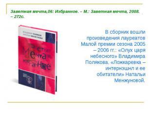 Заветная мечта,06: Избранное. – М.: Заветная мечта, 2008. – 272с.В сборник вошли