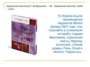 Заветная мечта,07: Избранное. – М.: Заветная мечта, 2008. – 272с.В сборник вошли