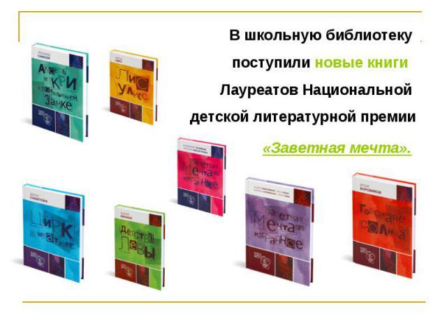 В школьную библиотеку поступили новые книги Лауреатов Национальной детской литературной премии «Заветная мечта».