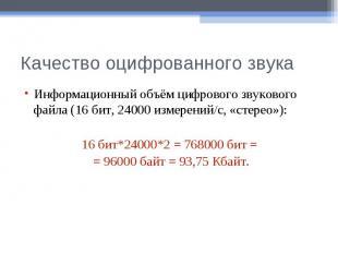 Качество оцифрованного звукаИнформационный объём цифрового звукового файла (16 б