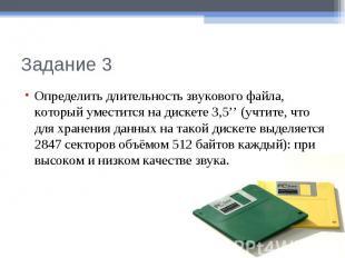 Задание 3Определить длительность звукового файла, который уместится на дискете 3