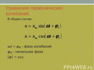 Уравнения гармонических колебаний.
