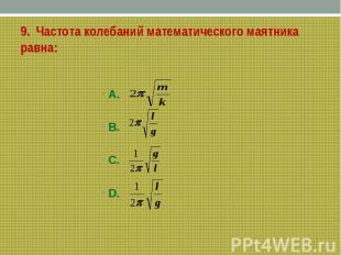 9. Частота колебаний математического маятника равна: