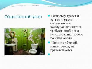 Общественный туалетПоскольку туалет и ванная комната — общие, нормы коммунальной