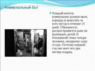Коммунальный бытКаждый житель коммуналки должен мыть коридор и выносить за всех